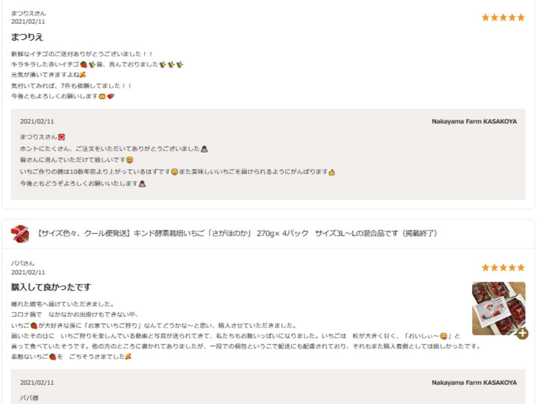 Screenshot_2021-03-25 Nakayama Farm KASAKOYAのご紹介 OWL(アウル)農家から直接野菜などの食材を購入できる産地直送の宅配通販サイト.png