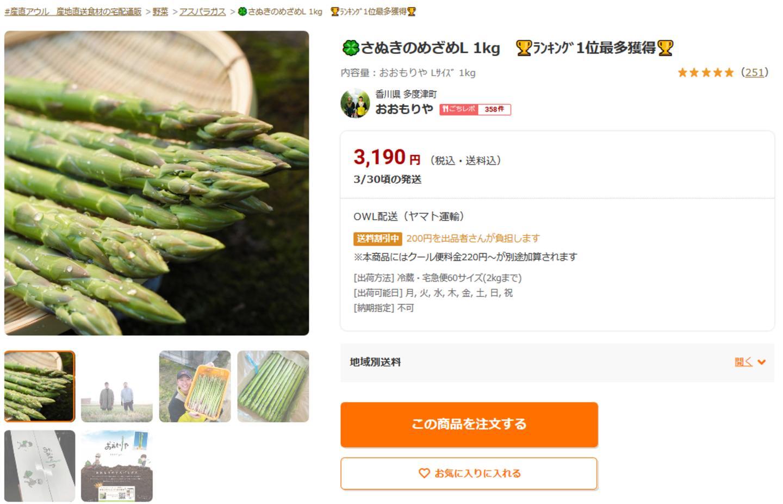 Screenshot_2021-03-25 🍀さぬきのめざめL 野菜 アスパラガス OWL(アウル)農家から直接野菜などの食材を購入できる産地直送の宅配通販サイト.png