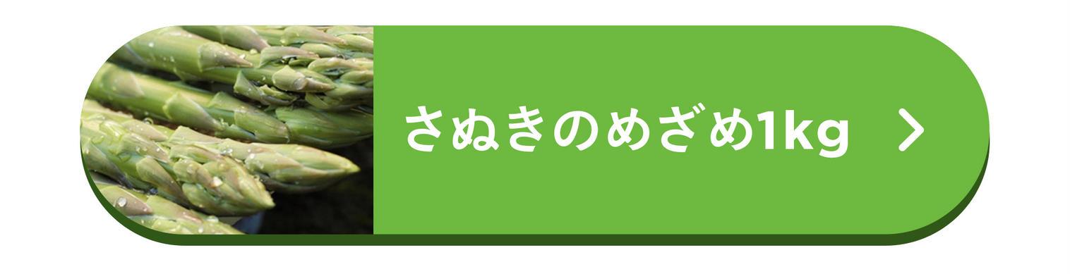 香川県の朝採れアスパラガスおおもりやのさぬきのめざめはこちらからチェック