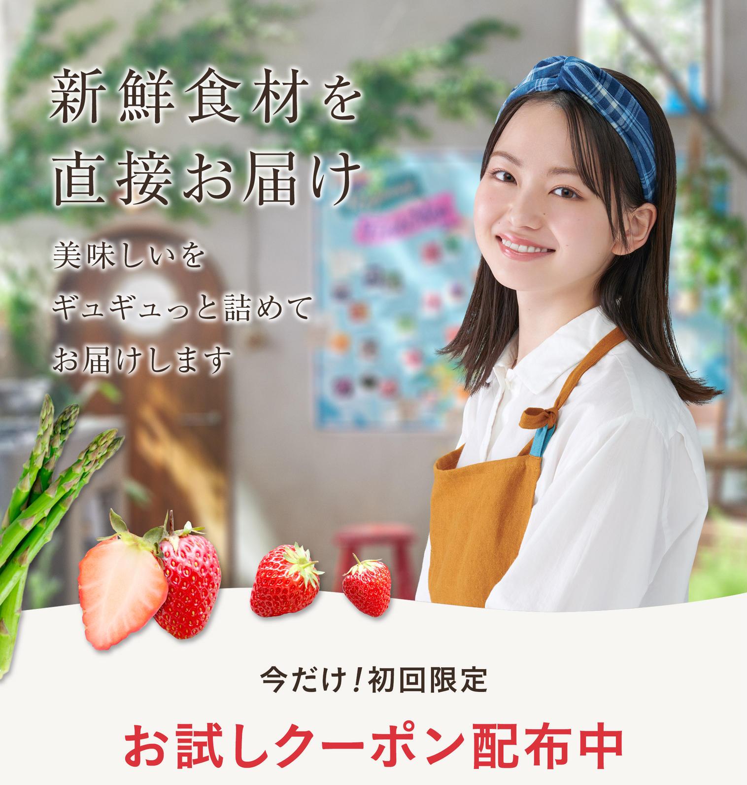 「旅するような産直」山田杏奈CMでおなじみの産直アウルは産地直送の食材通販です