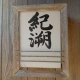 すみおばあちゃんが作るさんま寿司セット(3セット入り)送料無料! 1セット  250g~300g 飲食店/お取り寄せ通販