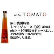 【金×3】幻のトマト【飯田農園】《極上》miuトマトジュース金300ml×3本セット 300ml×3本 飲料 通販
