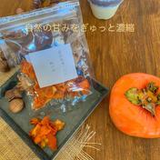 元氣のお裾分けbox。 使い道色々❣️次郎柿の皮 20g