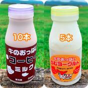 渡辺体験牧場 牛のおっぱいコーヒーミルク10本、のむヨーグルト5本セット コーヒーミルク200㎖×10本、のむヨーグルト150㎖×5本