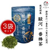 駿河一番棒茶 限定特蒸 くき茶 120g×3袋 静岡 牧之原 120g×3袋 お茶(緑茶) 通販