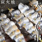 太刀魚の炭火串焼き【5本入り】 一本約50グラム×5本 魚介類(その他魚介の加工品) 通販