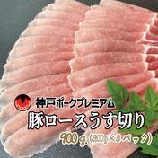 神戸ポークプレミアム しゃぶしゃぶ用 豚ロースうす切り 900g(300g×3パック) 果物や野菜などのお取り寄せ宅配食材通販産地直送アウル