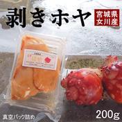剥きたての味!5年子の冷凍剥きホヤ200g  ハロウィンホームパーティー ギフト 200g 宮城県 通販
