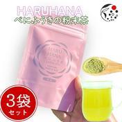 【3袋セット】HARUHANAべにふうき 粉末緑茶 50g 静岡牧之原 50g×3袋 みずたま農園製茶場