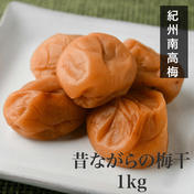 【訳あり】昔ながらの梅干し1kg  紀州南高 無添加 1kg 加工品(梅干) 通販