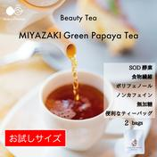 〜芳醇な甘い香りに癒されて〜MIYAZAKI Green Papaya Tea(ティーバッグ2個入り)【送料最安】 1.5g × 2個 お茶(その他のお茶) 通販
