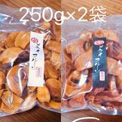 送料無料‼︎和歌山県柿のドライフルーツ 味の食べ比べセット 250g×2 株式会社ケーズファーム