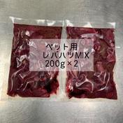 ペット用 希少部位猪レバーハツMIX! 400g(200g×2) 肉(猪肉) 通販