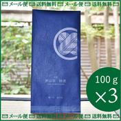 【送料無料】睡蓮 suiren(初摘み特上煎茶)狭山茶×3パックセット 100g×3パック 埼玉県 通販