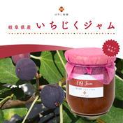 林柿園の柿ジャムいちじくジャムセット 0.4kg 林柿園