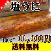 塩うに(エゾバフンウニ)100g入 【送料無料】 100g 魚介類(ウニ) 通販