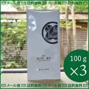 【送料無料】農家のまかない茶×3本セット 100g×3パック 埼玉県 通販