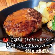 神戸うすなが牧場 黒毛和牛と神戸ポークのプレミアムハンバーグ 160g×5個