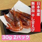 日本海産  無添加  干し甘えび 30g  5パック 30g 5パック 福井県 通販