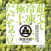 2.4kg<茹でて冷凍しました>江戸時代の味[究極のだだちゃ豆] 2.4キロ 山形県 通販