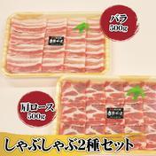 妻有ポークしゃぶしゃぶ2種セット 500g×2 肉(豚肉) 通販