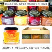 和歌山産ジャム3種セット(ゆらみかん+おすすめ2種) 瓶(100g)×3瓶 調味料 通販