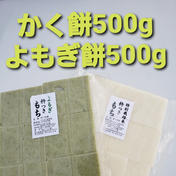 農家が作る杵つきよもぎ餅、かく餅 よもぎ500g.かく餅500g1000円送料込 三重県 通販