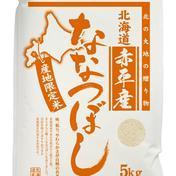 北海道赤平市産ななつぼし 5kg 5kg アウルで地域の飲食店を盛り上げよう