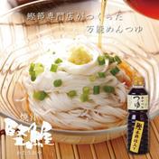【夏におすすめ】本かつおつゆ500㎖/お試し 500㎖ 調味料 通販