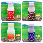 渡辺体験牧場 牛のおっぱいミルク4本、コーヒーミルク4本、のむヨーグルト4本、チョコミルク4本セット ミルク、コーヒーミルク、チョコミルク各200㎖×4本、ヨーグルト150㎖×4本