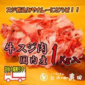 牛スジ肉 (国内産) 1Kg入 【訳アリ】 真空包装 冷蔵保存 1kg 滋賀県 通販