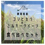 【食べ比べセット】コシヒカリ&ミルキークイーン(白米) 各2㎏ 2㎏×2袋 米(セット・詰め合わせ) 通販
