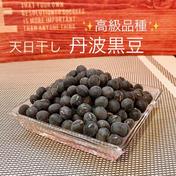 高級品種!天日干し丹波黒豆  1500g 果物や野菜などのお取り寄せ宅配食材通販産地直送アウル
