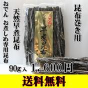礼文島香深産 天然早煮昆布90g入【送料無料】 90g 魚介類(海藻) 通販