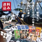 【送料込み】堅魚屋のにぎわいボックス 魚介類(その他魚介の加工品) 通販