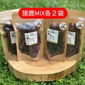 【送料込】猪鹿MIX無添加わんこのおやつ(各2袋)ペットフード ドッグフード 猪50g×2袋、鹿50g×2袋 加工品(その他加工品) 通販