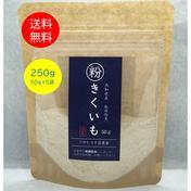 高知県産 菊芋パウダー250g(50g×5袋) 送料無料 栽培 イヌリン豊富 250g 高知県 通販