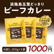 淡路島たまねぎと淡路牛のカレー200g×3個(中辛) 200g×3個 兵庫県 通販