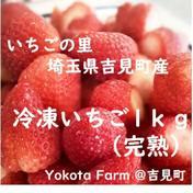 濃厚いちごで作った冷凍いちご1㎏ 1㎏×1袋 埼玉県 通販