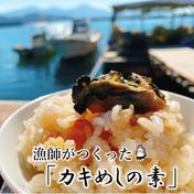 【漁師が作った】牡蠣の出汁香る!自家製カキ炊き込みご飯の素(6個セット) 180g×6個 福岡県 通販