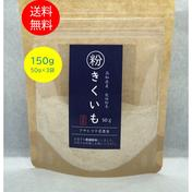 高知県産 菊芋パウダー150g(50g×3袋) 150 高知県 通販