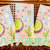 【2021年度産新茶】八十八夜摘み 3袋 新茶限定パッケージ♪ 静岡 牧之原 100g×3袋 みずたま農園製茶場