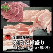 神戸うすなが牧場 神戸ポークなど兵庫県産豚の焼肉3種盛り 390g×2パック