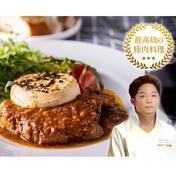 【宮田直和シェフ監修】くりぷ豚のイタリア料理「ピッツァイオーラ」2人前 320g 肉(豚肉) 通販