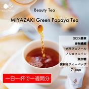 〜芳醇な甘い香りに癒されて〜MIYAZAKI Green Papaya Tea(ティーバッグ7個入り)【送料最安】 1.5g × 7個 お茶(その他のお茶) 通販