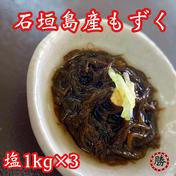 石垣島産塩漬けもずく1kg×3 3kg 魚介類(海藻) 通販
