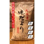農家の食べてるお米《奈良県産ヒノヒカリ10kg》 10kg 奈良県 通販
