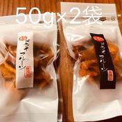 送料無料‼︎柿のドライフルーツ 味の食べ比べセット 50g×2 株式会社ケーズファーム