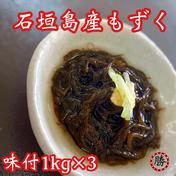 石垣島産味付けもずく1kg×3 3kg 魚介類(海藻) 通販