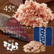 【手土産・夏ギフト】駿河ふぶきエコ45枚入り(4g×45袋) 4g×45P 魚介類(その他魚介の加工品) 通販